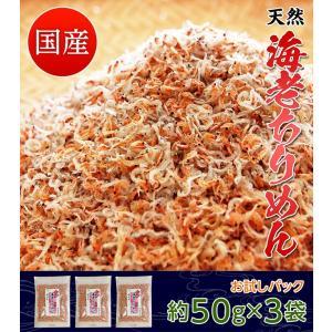 ポイント消化 国内産 天然 海老ちりめん 50g× 3袋 えび エビ じゃこ ふりかけ  国産 送料無料【ゆうメール】|tsukiji-ichiba2