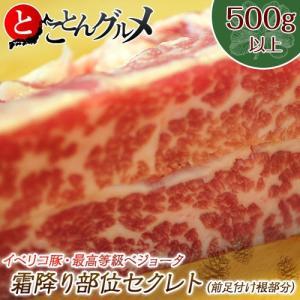 イベリコ豚ベジョータ『セクレト』(500g以上) ※冷凍 【冷凍同梱可能】☆|tsukiji-ichiba2
