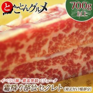 イベリコ豚ベジョータ『セクレト』(700g以上) ※冷凍 【冷凍同梱可能】☆|tsukiji-ichiba2