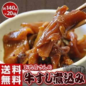 牛 牛肉 牛すじ お肉屋さんの 牛スジ煮込み 20袋箱売り 1袋160g 常温 同梱不可 送料無料 tsukiji-ichiba2