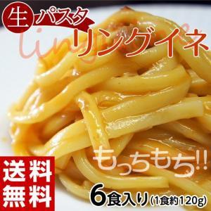 ポイント消化 パスタ スパゲティ 生パスタ リングイネ 120g×6食 送料無料 工場直送 業務用 有名レストラン 御用達 ゆうパケット代引不可同梱不可|tsukiji-ichiba2