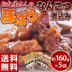 ≪送料無料≫ お肉屋さんの『豚バラ軟骨煮込み』 5袋セット(1袋約160g) ※常温 【同梱不可】|tsukiji-ichiba2