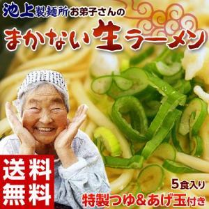 るみおばあちゃん 監修 送料無料 お弟子さんの まかない 生ラーメン 5食 特製つゆとあげ玉付き ゆうパケット代引不可同梱不可|tsukiji-ichiba2