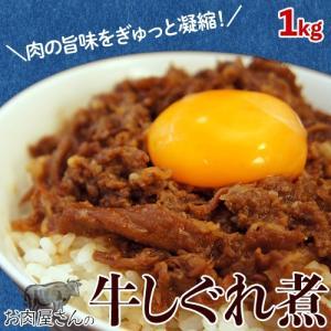 肉 牛肉 しぐれ煮 お肉屋さん 特製 牛肉のしぐれ煮 大容量 1キロ 業務用 ご飯のお供 おかず うどん おつまみ 冷凍 同梱可能|tsukiji-ichiba2