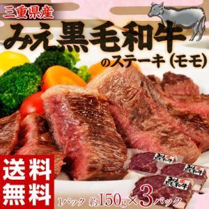 肉 牛肉 黒毛和牛 三重県産 みえ黒毛和牛 特選 モモ ステーキ 約150g×3枚 冷凍 同梱不可 送料無料|tsukiji-ichiba2
