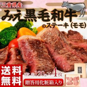 お中元 夏 ギフト 肉 牛 ステーキ肉 三重県産 みえ黒毛和牛の特選モモステーキ 約120g×4枚 化粧箱入り 内祝い 送料無料 同梱不可|tsukiji-ichiba2