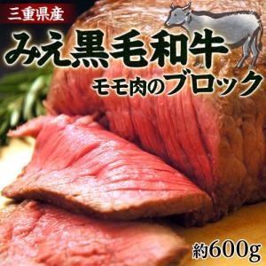 肉 牛肉 黒毛和牛 三重県産 みえ黒毛和牛 特選 モモ肉 ブロック 約600g 冷凍同梱可能|tsukiji-ichiba2
