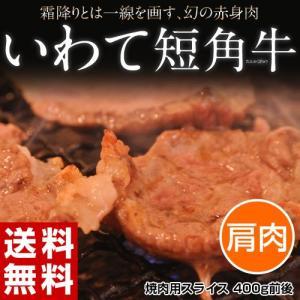 いわて短角牛の品種は、日本短角種になります。  日本短角種とは、岩手・秋田・北海道を中心に育てられて...