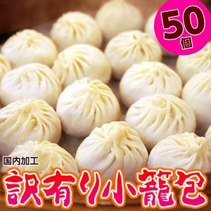 訳あり 小籠包 しょうろんぽう 約30g前後×50個入り ショウロンポウ 中華 点心 ワケアリ 冷凍 同梱可能|tsukiji-ichiba2