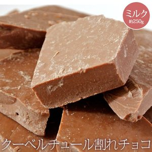 《送料無料》『クーベルチュール割れチョコ』 ミルク 約250...