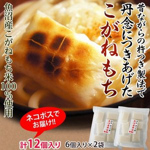 餅 もち 送料無料 新潟県産 こがねもち 100%使用 『杵つき餅』 3枚入り × 4Pセット ネコポス 代引き不可 同梱不可|tsukiji-ichiba2