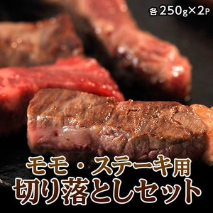 松阪牛 と 宮崎牛 食べ比べ モモ ステーキ用 切り落とし セット(各250g) 冷凍 同梱可能 ステーキ 焼肉 焼き肉 BBQ|tsukiji-ichiba2