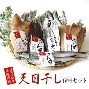 干物 干物セット 産地直送目利き厳選 天日干し干物 6種セット プレゼント ギフト 詰め合わせ 内祝い 贈り物 送料無料 冷凍|tsukiji-ichiba2