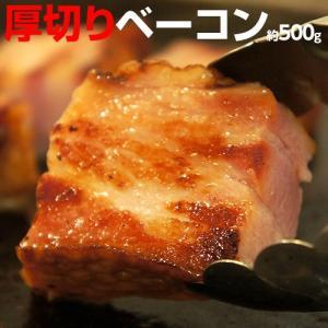 ベーコン 厚切り 約500g ブロック ステーキ 厚切りベーコン バーベキュー BBQ 焼肉 焼き肉 やきにく 豚ばら 冷凍 同梱可能|tsukiji-ichiba2