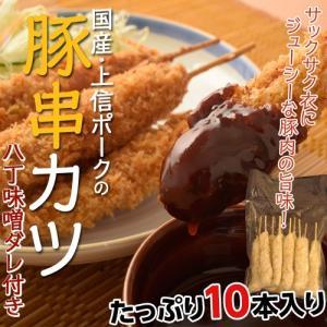 名古屋名物 味噌カツ上信ポーク の 豚串カツ 10本入り 八丁味噌だれ2P付き みそカツ ミソカツ 冷凍 同梱可能|tsukiji-ichiba2