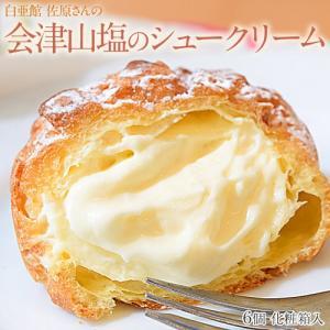 ギフト 送料無料 シュークリーム お取り寄せ 化粧箱付き スイーツギフト プレゼント|tsukiji-ichiba2