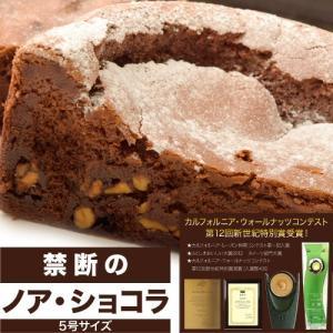 チョコレート 送料無料 白亜館 禁断のノアショコラ 5号サイズ 冷凍 同梱不可|tsukiji-ichiba2