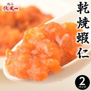 えび エビ えびちり 中華 惣菜 陳建一 監修 エビチリ 150g×2パック 冷凍 同梱可能|tsukiji-ichiba2