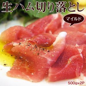 ハム 切り落とし 送料無料 生ハム 切り落とし[マイルド] 約500g×2P 計1キロ 冷凍[同梱不可]|tsukiji-ichiba2