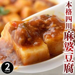中華 惣菜 豆腐 陳建一 監修 本格 四川 麻婆豆腐 150g×2パック 冷凍 同梱可能 3年熟成 豆板醤 使用|tsukiji-ichiba2