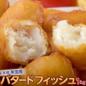 国産タラ使用 本場 英国風 バタードフィッシュ 大容量 1キロ 冷凍同梱可能|tsukiji-ichiba2