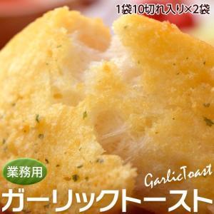 パン ブレッド トースト 業務用 ガーリックトースト 1袋10切れ入り×2袋 合計たっぷり20切れ 冷凍同梱可能|tsukiji-ichiba2