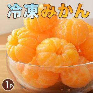 訳あり みかん ミカン 冷凍みかん 大容量 1キロ 国産 温州みかん ミカン 冷凍フルーツ 冷凍 同梱可能|tsukiji-ichiba2