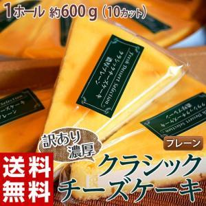 チーズ スイーツ 訳あり チーズケーキ 1ホール 10カット 濃厚 クラシック チーズ ケーキ プレーン 送料無料 冷凍同梱不可|tsukiji-ichiba2