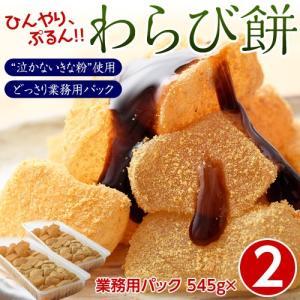 ぷるんぷるん わらび餅 たっぷり 1kg以上 (545g×2パック) なかないきな粉 おやつ 和スイーツ 冷凍 同梱可能