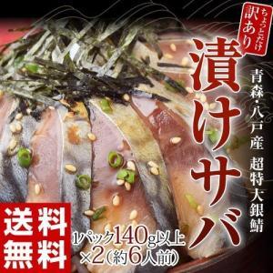 さば サバ 鯖 青森県産 600g以上の超特大