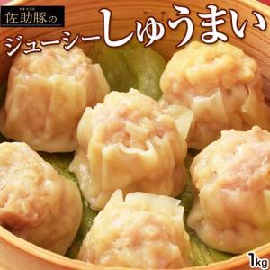 しゅうまい シュウマイ 焼売 送料無料 無添加 ジューシー 岩手県 ブランド豚 [佐助豚] 大容量 1キロ  冷凍 同梱不可|tsukiji-ichiba2