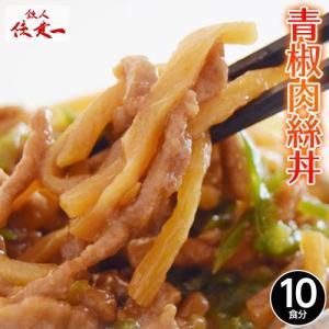 送料無料 陳建一監修 青椒肉絲丼 (チンジャオロース丼の具) 120g×10P 冷凍 中華料理 レトルト あたためるだけ|tsukiji-ichiba2