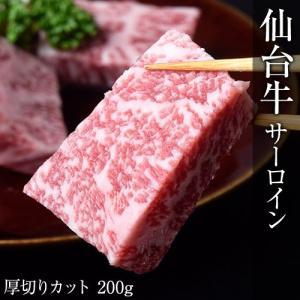 肉 牛肉 黒毛和牛 A5ランク限定 仙台牛 サーロイン 厚切りカット 200g 冷凍同梱可能|tsukiji-ichiba2