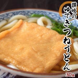 送料無料 業務用 麺 香川 直送 きつねうどん ゆで麺 30食入り 味付けあげ・つゆ入り 常温同梱不可|tsukiji-ichiba2