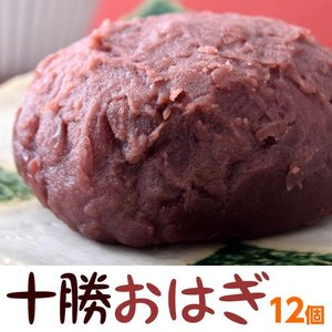 おはぎ 餅もち 国産 北海道 原料にこだわった 十勝おはぎ 粒あん 110g×6個×2P 計12個 おやつ スイーツ 和スイーツ 和菓子 お彼岸 冷凍同梱可能|tsukiji-ichiba2