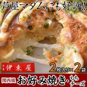 関西風「ふんわりお好み焼・もちチーズ」 2枚入り×2袋 合計4枚(1枚200g)(ソース・粉鰹・青さのり付き)※冷凍 【冷凍同梱可能】