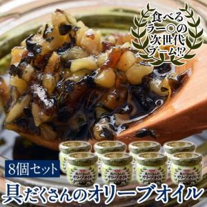 ブラックオリーブたっぷり!「具だくさんのオリーブオイル」 80g×8個セット パン パスタ オリーブオイル【常温同梱可能】 tsukiji-ichiba2