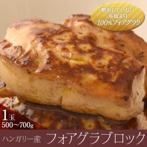 フォアグラ ハンガリー産 フォアグラブロック 1玉 500〜700g ブロック かも 鴨 ふぉあぐら 肝臓 冷凍同梱可能|tsukiji-ichiba2
