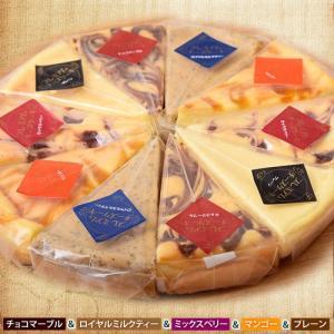 スイーツ 濃厚クラシックチーズケーキ 5種計10カット 送料無料 プレーン ミルクティー チョコマーブル マンゴー ミックスベリー 冷凍 同梱不可|tsukiji-ichiba2