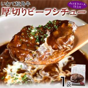 いわて山形村『短角牛 厚切りビーフシチュー』1袋(220g) ※常温【常温同梱可能】○|tsukiji-ichiba2