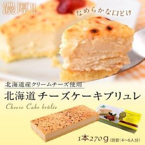 スイーツ チーズケーキ チーズケーキブリュレ 1本270g 北海道 業務用 クリームブリュレ プリン おやつ 冷凍 同梱可能|tsukiji-ichiba2