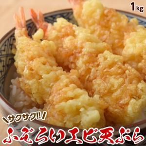 天ぷら えび 訳あり ふぞろい エビ天 大容量 1キロ (13〜20尾) 海老 エビ 冷凍同梱可能|tsukiji-ichiba2