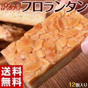 お菓子 洋菓子 焼き菓子 訳あり フロランタン 約12個入 ご自宅用 お試し 人気 おやつ ケーキ ゆうパケット 同梱不可 送料無料 常温|tsukiji-ichiba2
