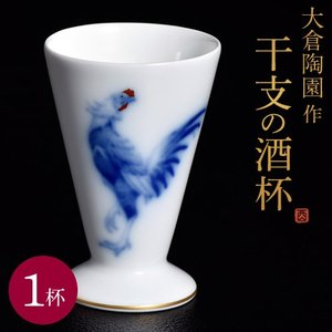 大倉陶園作 干支酒杯「酉」1杯 食文化 萩原章史プロデュース 【同梱不可】◯ tsukiji-ichiba2