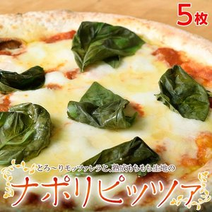 ピザ 送料無料 とろ〜りモッツァレラと、熟成もちもち生地の『ナポリピッツァ』5枚セット(直径約20cm)冷凍 同梱不可 tsukiji-ichiba2