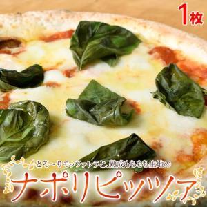 ピザ ピッツァ とろ〜りモッツァレラと熟成もちもち生地の ナポリピッツァ 1枚 直径約20cm 冷凍同梱可能 tsukiji-ichiba2