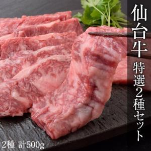 黒毛和牛 最高級「A5」仙台牛セット 2種(切り落とし300g+カルビ200g) 総重量500g  冷凍 同梱不可 送料無料|tsukiji-ichiba2