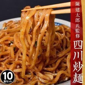 中華 四川 送料無料 陳建太郎 監修 四川炒麺 200g×10Pセット 冷凍|tsukiji-ichiba2