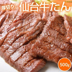 牛タン 宮城 老舗 牛たん屋の 仙台 牛たん  500g 冷凍同梱可能|tsukiji-ichiba2