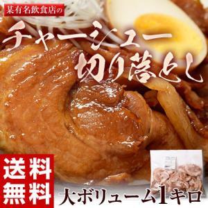 訳あり チャーシュー 送料無料 某大手飲食店の 豚バラ 焼豚 切り落とし 大容量 1キロ 業務用 冷凍 叉焼 焼き豚 おつまみ|tsukiji-ichiba2